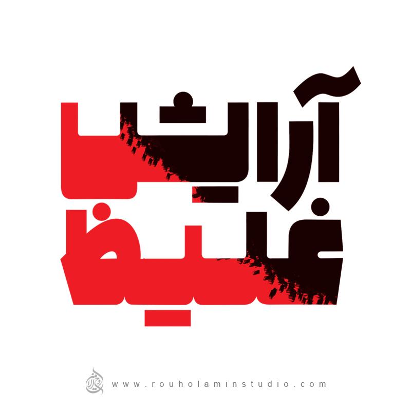 Arayesh-e Ghaliz Logo Design First-