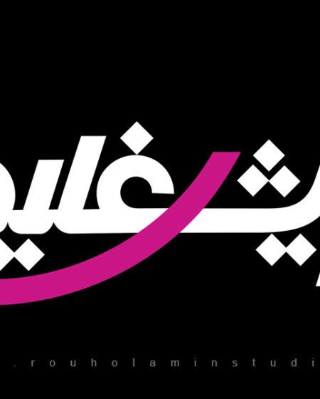 Arayesh-e-Ghaliz 02 Mohammad Rouholamin