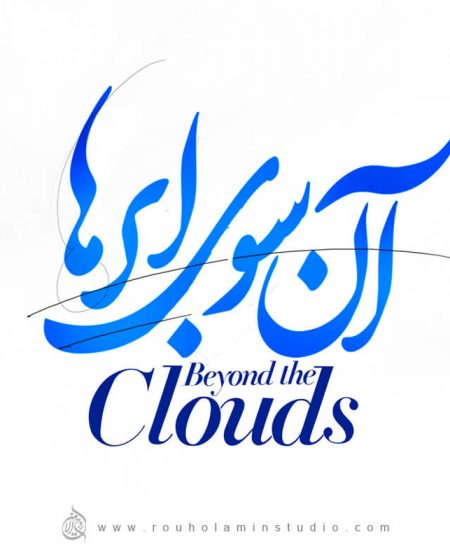 Beyond the Clouds Logo Design Mohammad Rouholamin