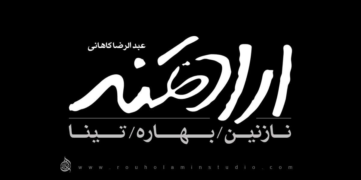 Eradatmand Nazanin,Bahareh,Tina Logo Design-