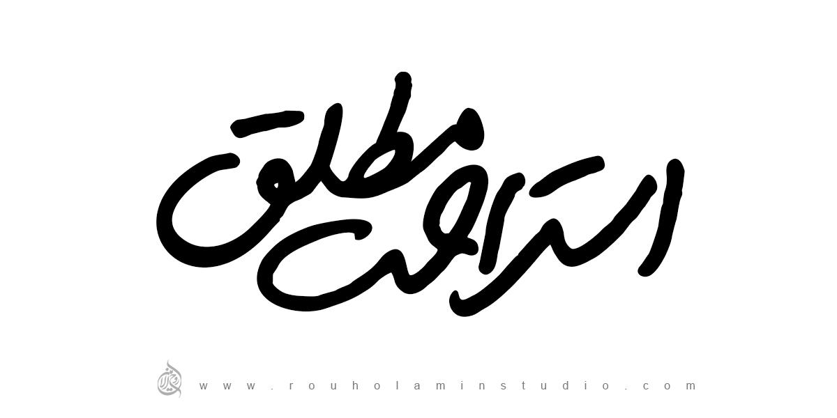 Absolute Rest Logo Design