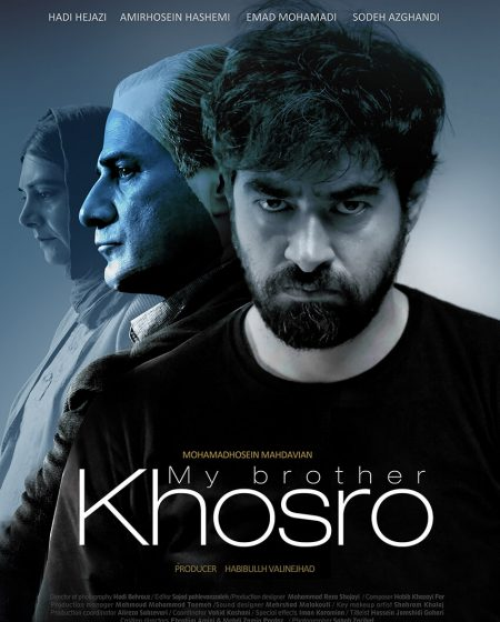 My Brother Khosrow English Poster Design Mohammad Rouholamin