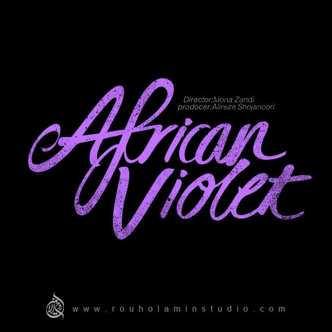 African Violet English Logo Design