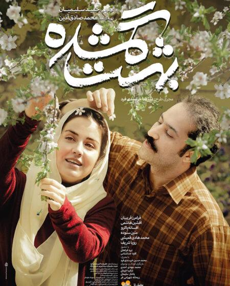 Behesht-e gomshodeh (Missing Paradise) Poster Design Mohammad Rouholamin