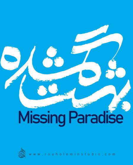 Behesht-e gomshodeh (Missing Paradise) Logo Design Mohammad Rouholamin