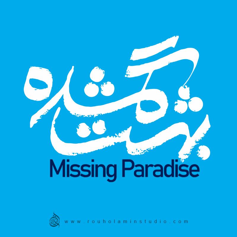 Behesht-e gomshodeh (Missing Paradise) Logo Design