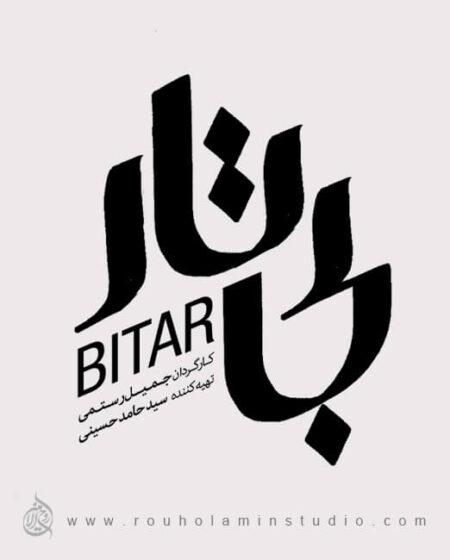 Bitar Logo Design Mohammad Rouholamin