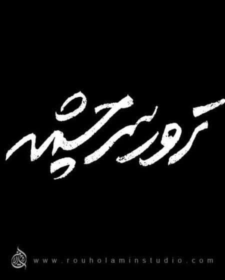 Assassination in Sarcheshme Logo Design Mohammad Rouholamin