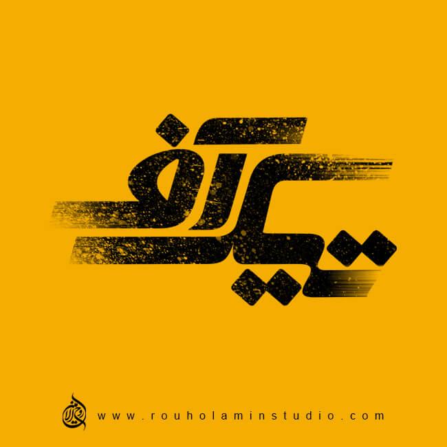 Take Off Logo Design