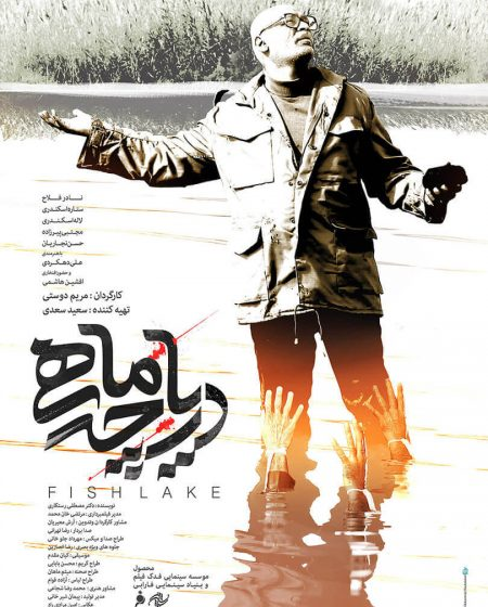 Fish Lake Poster Design Mohammad Rouholamin