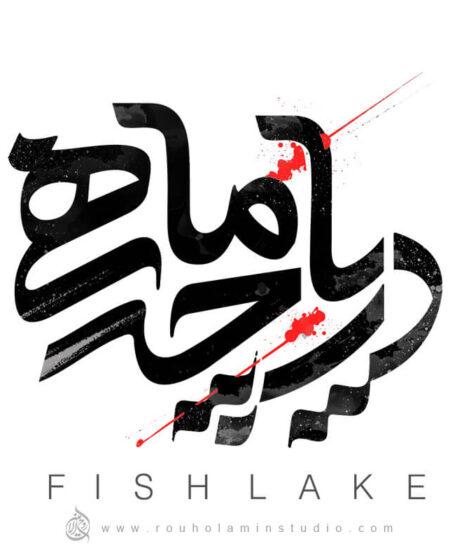 Fish Lake Logo Design Mohammad Rouholamin