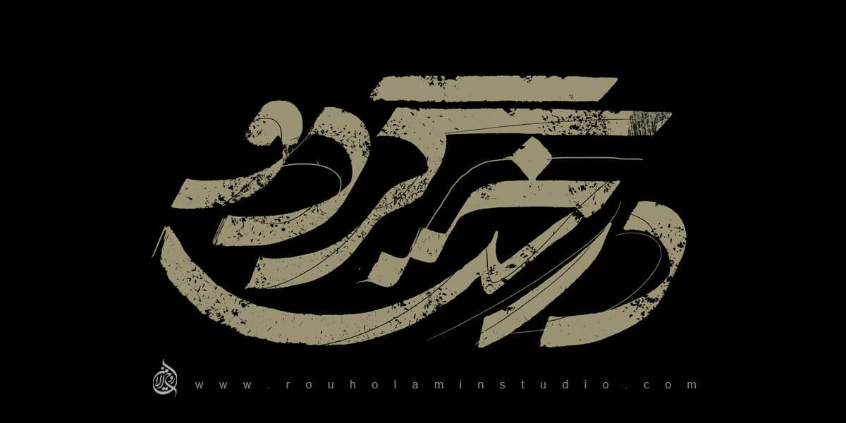 Walnut Tree Logo Design
