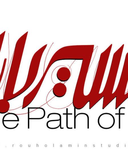 In the Path of Rain Logo Design Mohammad Rouholamin
