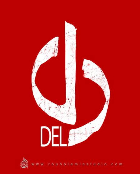 Del Logo Design Mohammad Rouholamin