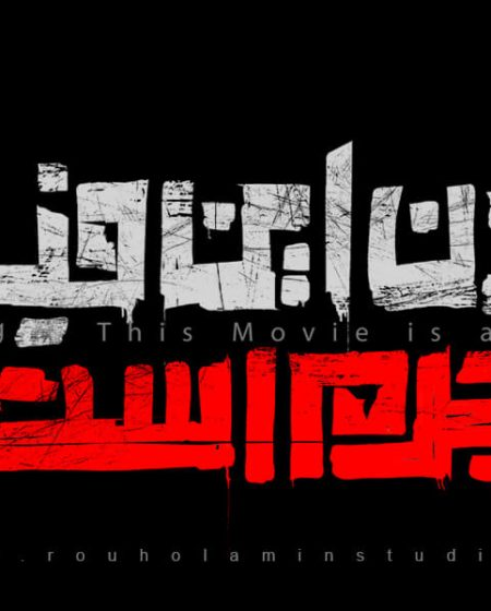 Watching This Movie Is a Crime Logo Design Mohammad Rouholamin