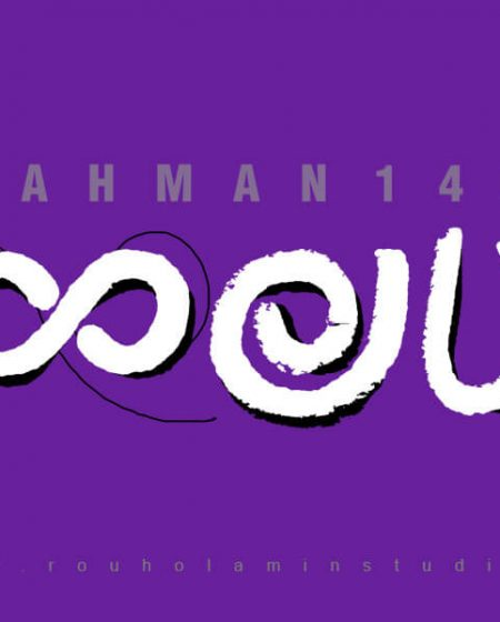 Rahman 1400 Logo Design Mohammad Rouholamin
