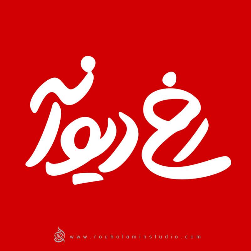 Crazy Rook Logo Design