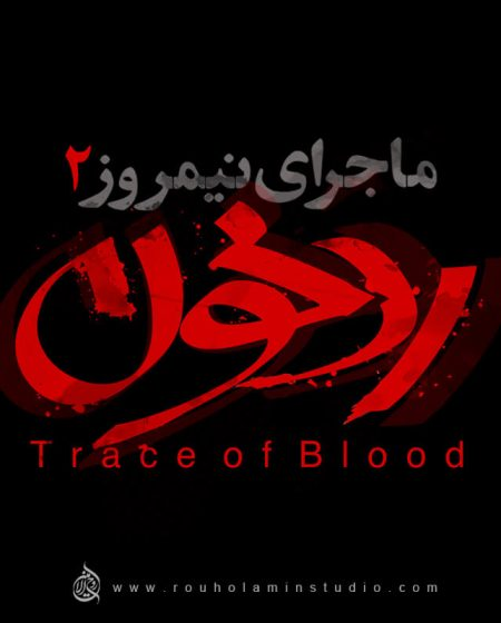 Trace of Blood Logo Design Mohammad Rouholamin