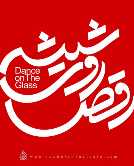 Dance on the Glass Logo Design Mohammad Rouholamin