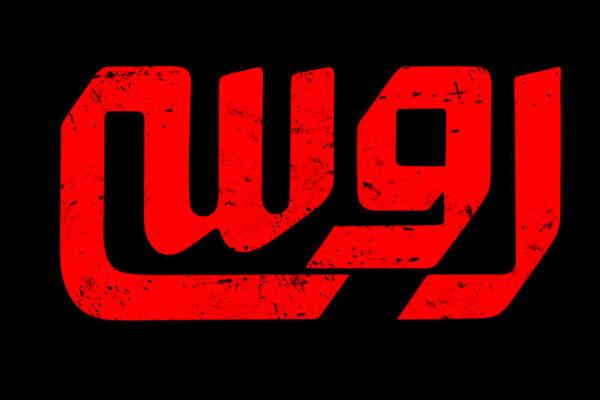 Russian Logo Design Mohammad Rouholamin