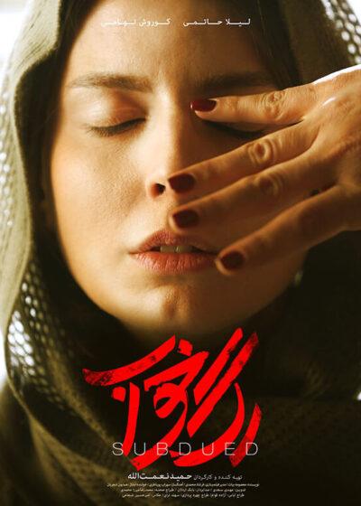 Rage Khab (Subdued) Persian Poster Design 3 Mohammad Rouholamin., فیلم سینمایی رگ خواب،