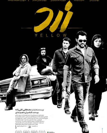 Yellow Persian Poster Design Mohammad Rouholamin