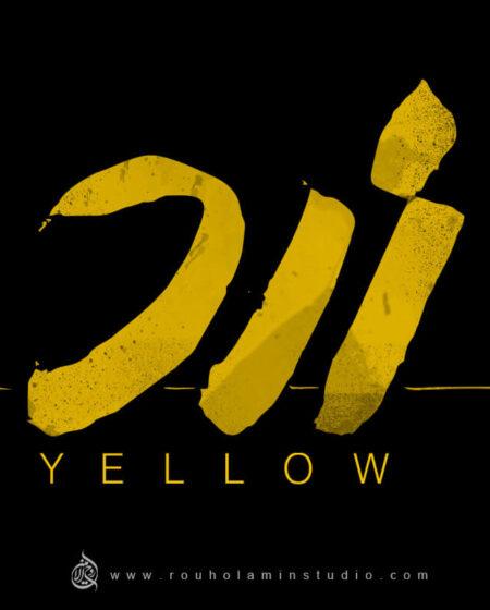 Yellow Persian Logo Design Mohammad Rouholamin