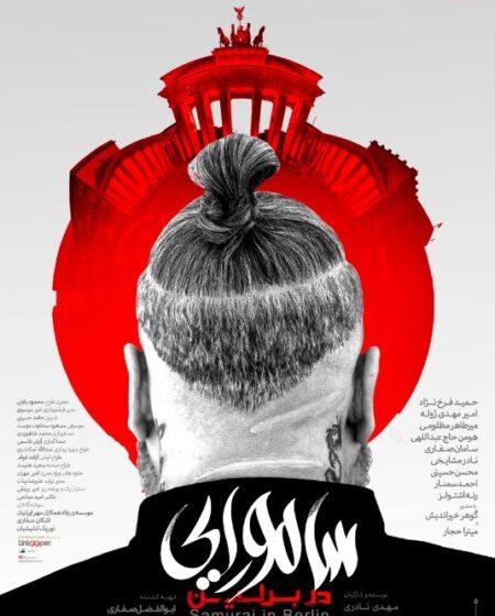 Samurai in Berlin Poster Design 1 Mohammad Rouholamin