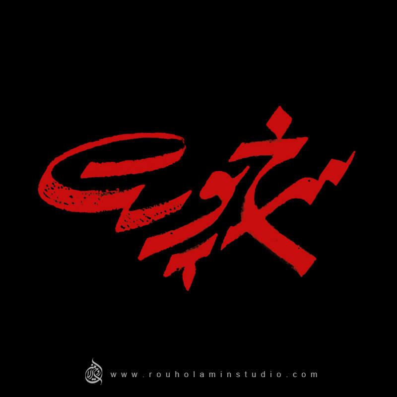 The Warden Persian Logo Design