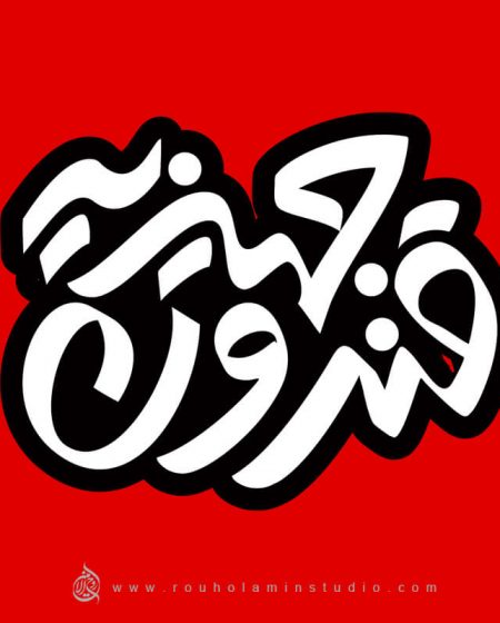Dowrys Sugar Bowl Logo Design Mohammad Rouholamin