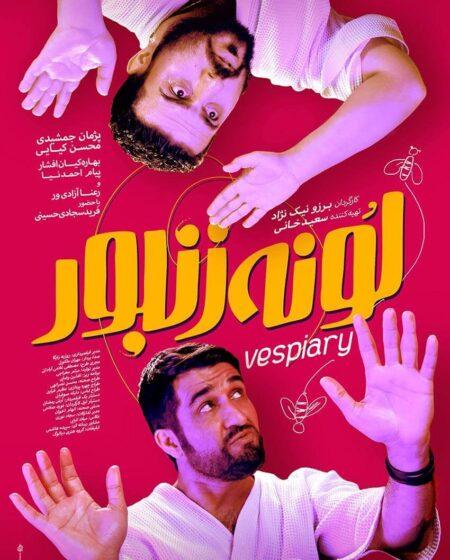 Vespiary Poster Design 2 Mohammad Rouholamin