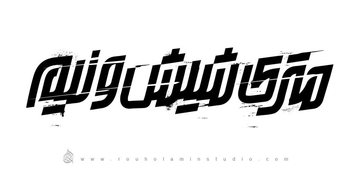 Just 6.5 Logo Design