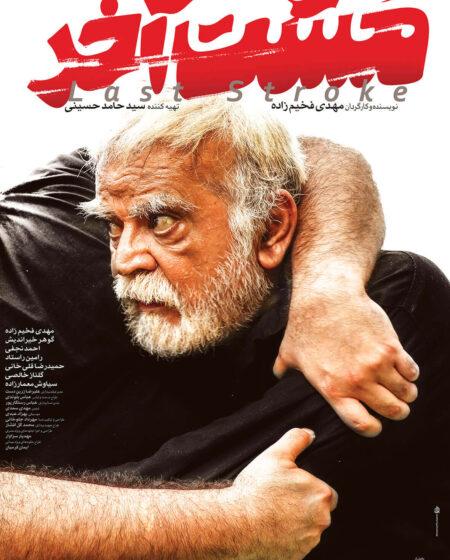 Last Stroke Poster Design Mohammad Rouholamin
