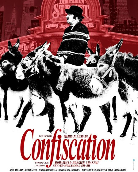 Confiscation English Poster Design Mohammad Rouholamin