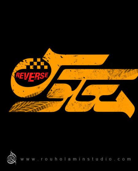 Reverse Logo Design Mohammad Rouholamin
