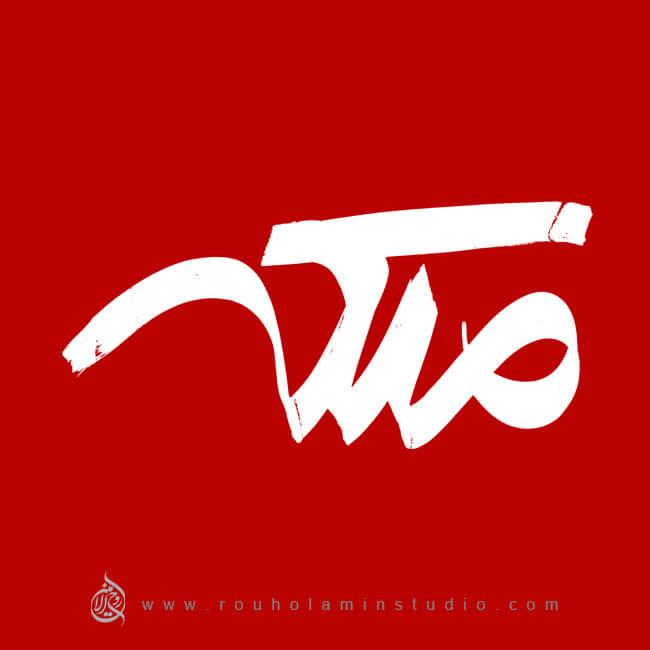 The Queen Logo Design
