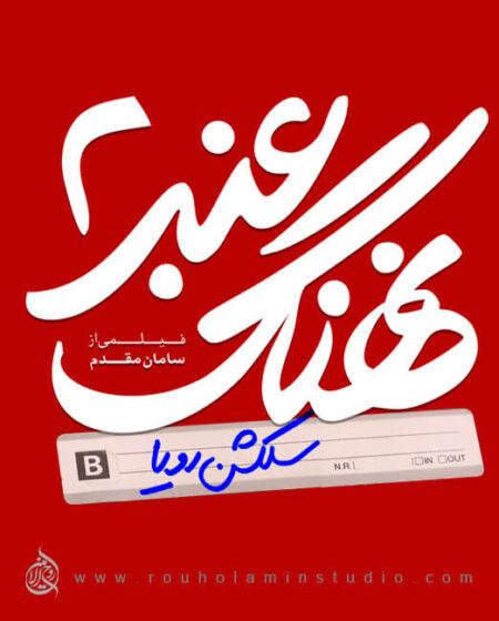 Sperm Whale 2 Logo Design Mohammad Rouholamin