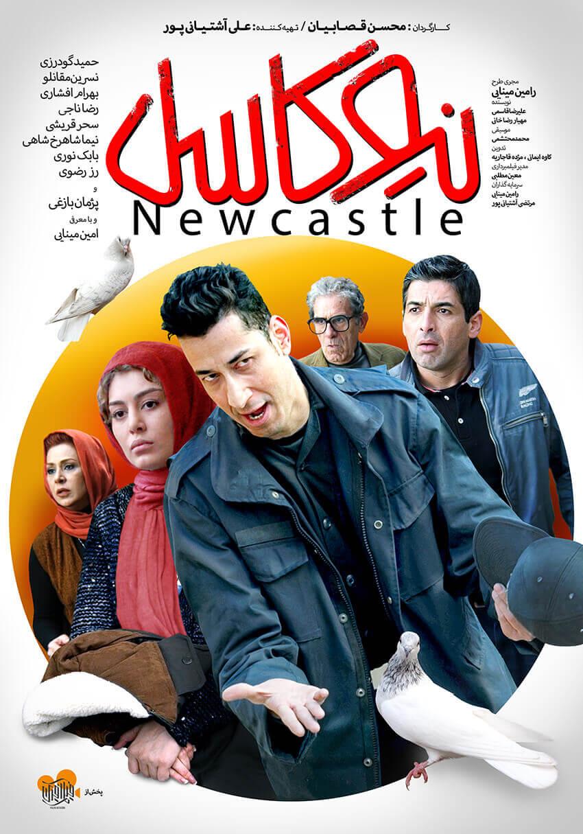 Newcastle Poster Design