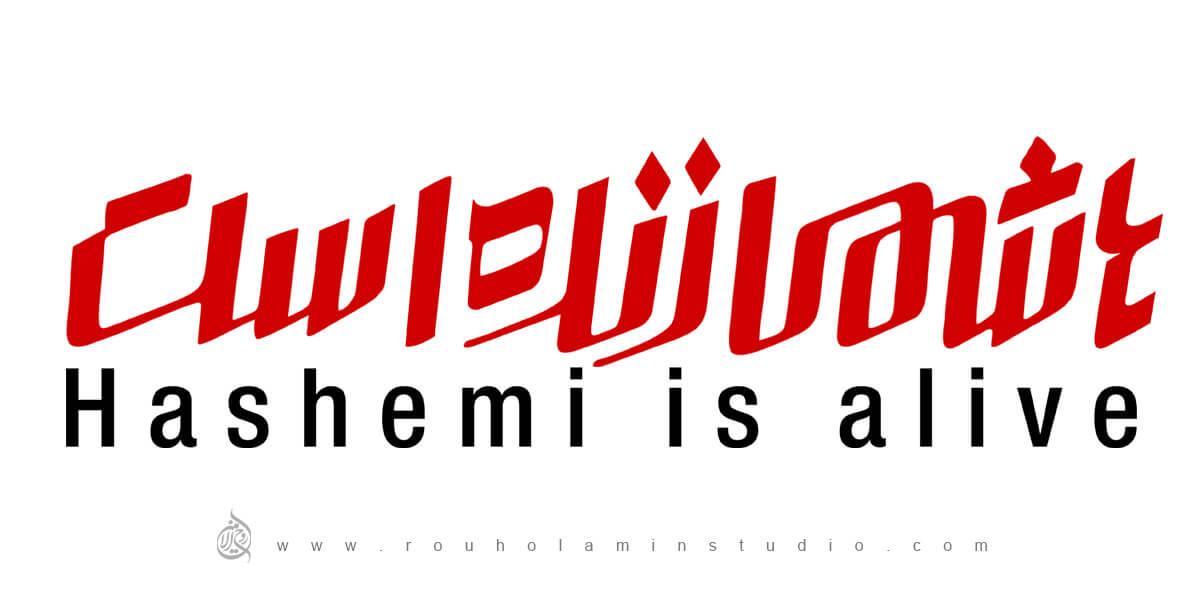 Hashemi is Alive Logo Design