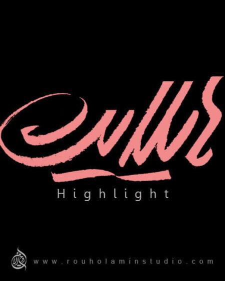 Highlight Logo Design Mohammad Rouholamin