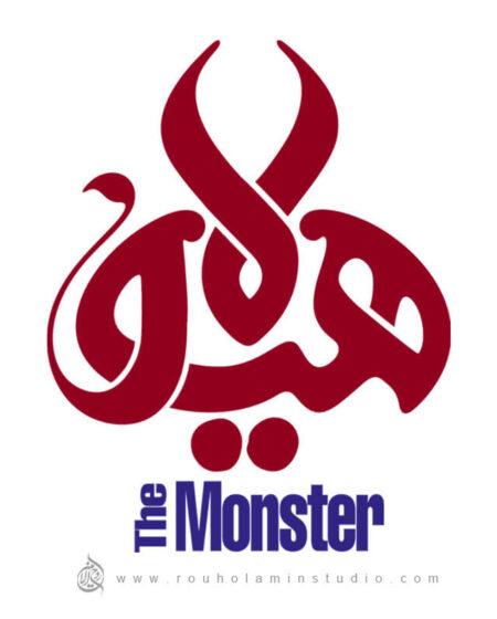 The MonsterLogo Design Mohammad Rouholamin
