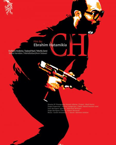 Che Poster Design Mohammad Rouholamin