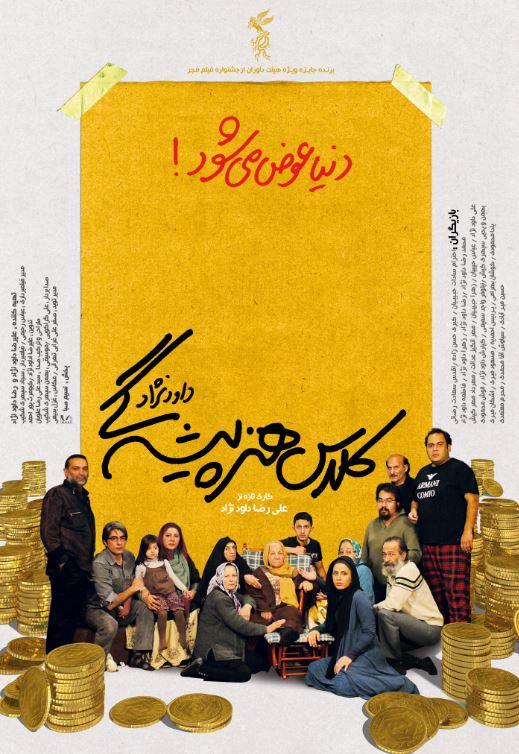 Actors Studio Poster Design