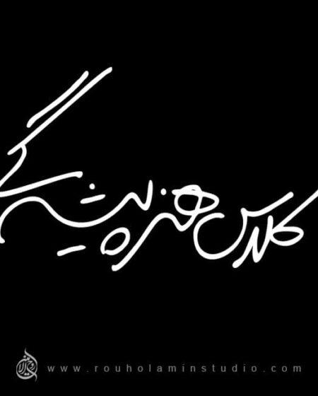 Actors Studio Logo Design Mohammad Rouholamin