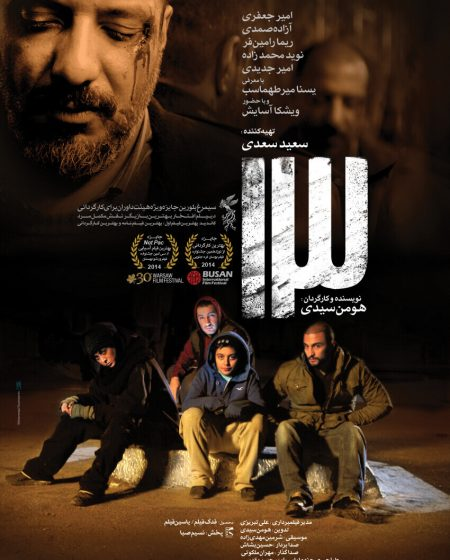 Thirteen Poster First Design Mohammad Rouholamin