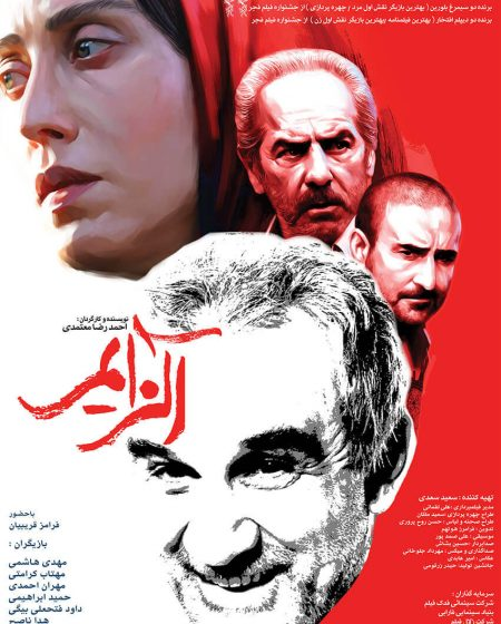 Alzheimer Persian Poster Design Mohammad Rouholamin RouholaminStudio