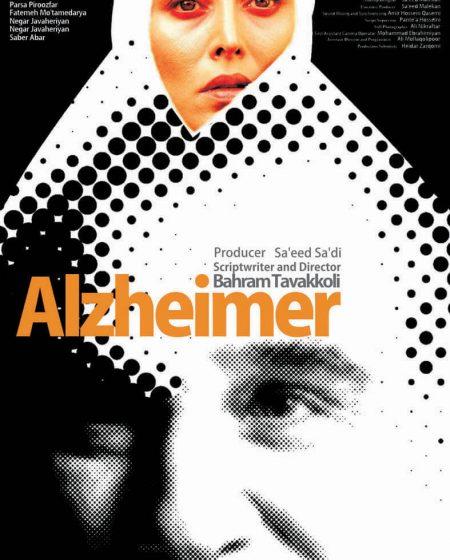 Alzheimer English Poster Design Mohammad Rouholamin RouholaminStudio