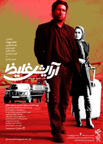 Arayesh-e Ghaliz (Thick Make-up) Persian Poster Design Number 2 Mohammad Rouholamin