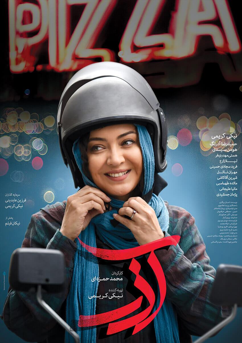 Azar Poster Design 1