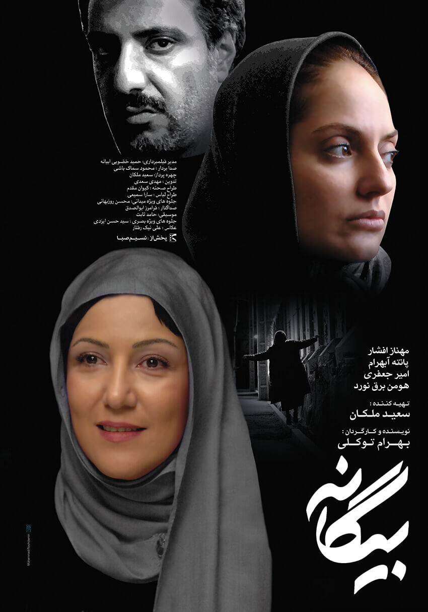 Alien (Biganeh) Poster Design